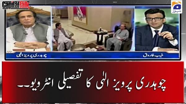 Chaudhry Pervaiz Elahi Ka Tafseeli Intervire