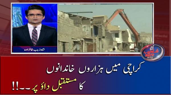 کراچی میں ہزاروں خاندانوں کا مستقبل داوٴ پر