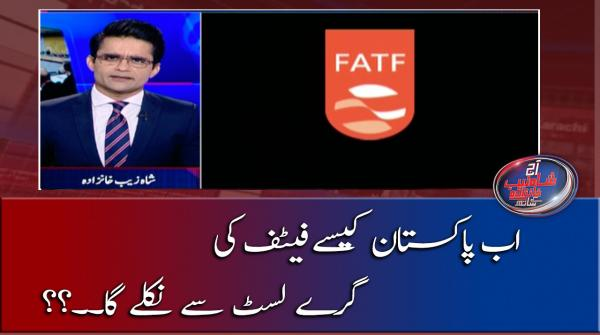 How will Pakistan now exit from FATF's grey list?