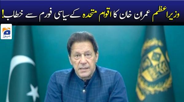 وزیر اعظم عمران خان کا اقوام متحدہ کے سیاسی فورم سے خطاب