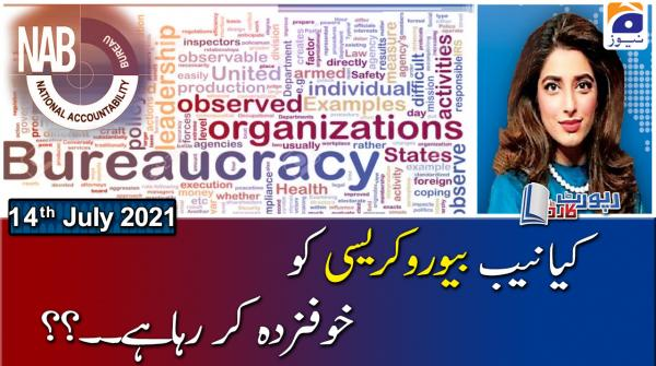 Is NAB scaring bureaucracy?