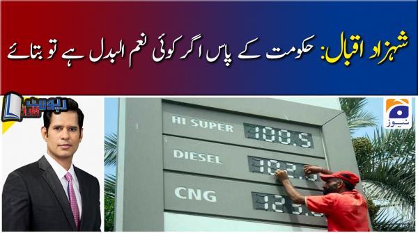 Shahzad Iqbal   Govt ke paas agar koi alternate hai to bataey...!!