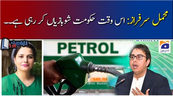 Mehmal Sarfaraz   Iss waqt Govt Show-baziyaan kar rahi hai...!!