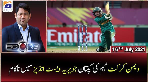 Score | Yahya Hussaini | 16th July 2021