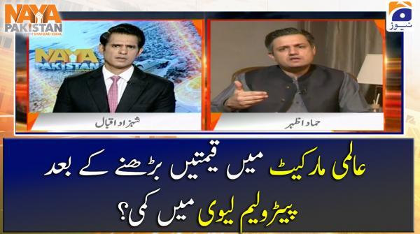 Petroleum levy mai Kami? - Hammad Azhar ka Tafseeli Interview..!