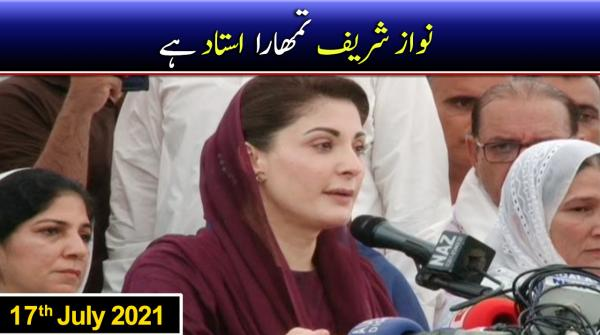 ن لیگ کی  لیڈر مریم نواز  کا آزاد کشمیر میں خطاب