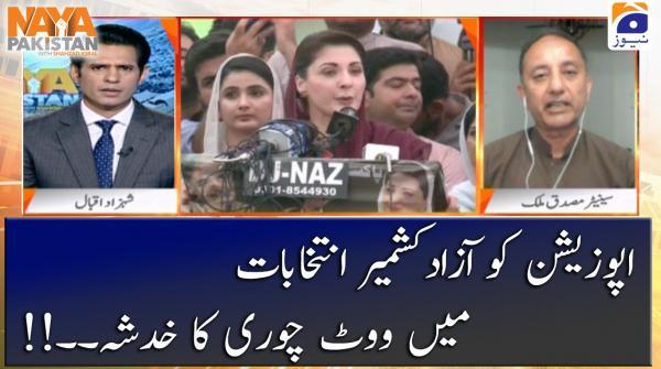 Opposition ko Azad Kashmir Election mein Vote Chori ka Khadsha...!!