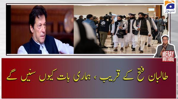 Talbaan Fatah ke Qareeb, hamari baat kyun sunein ge   PM Imran Khan