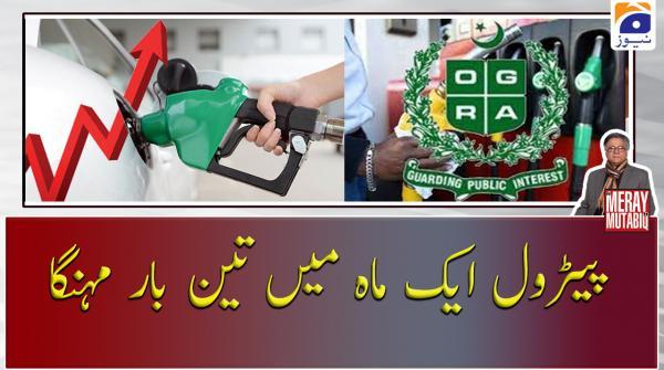 Petrol 1 Mah mein 3 baar Mehnga...!!