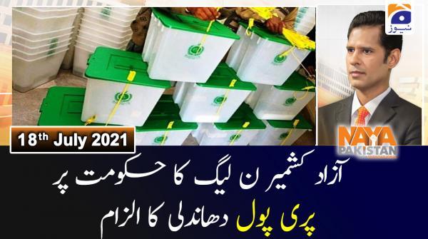 Naya Pakistan | PTI Govt par Pre-Poll Dhandli ka ilzam...!! | 18th July 2021