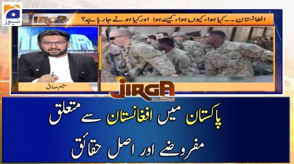 Pakistan mein Afghanistan se Muttaliq Mafrozey aur Asal Haqaiq...!!