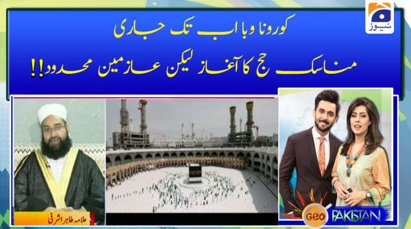 Corona Waba Ab Tak Jaari, Manasik-e-Hajj Ka Aghaz Laikin Aazmin Mehdood !!