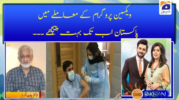 Vaccine Program K Muamlay Me Pakistan Ab Tak Buhut Pichay...