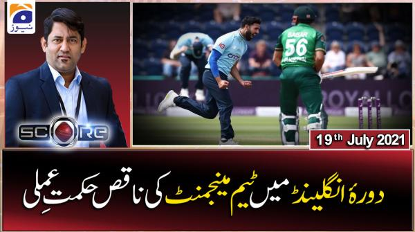Score | Guest: Sikander Bakht - Tauseef Ahmed | 19th July 2021