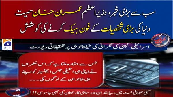 Sab se bari Khabar, PM Imran samait Duniya ki bari Shakhsiyaat ke Phone Hack karney ki Koshish