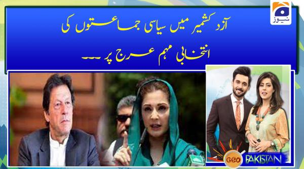 Azad Kashmir Me Siyasi Jamaton Ki Intekhabi Muhim Urooj Per...