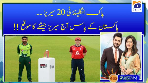 Pak Eng T20 series .. Pakistan ke paas aaj series jetne ka moqa!!