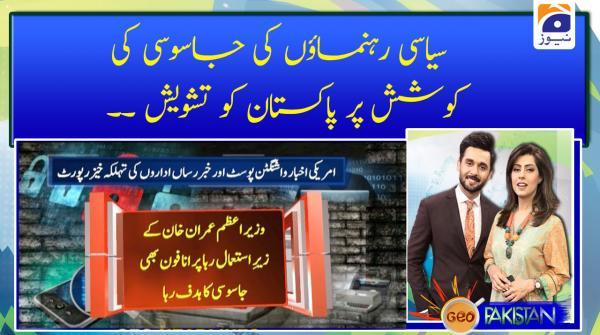 Siyasi rehnumaon ki jasoosi ki koshish par pakistan ko tasweesh..