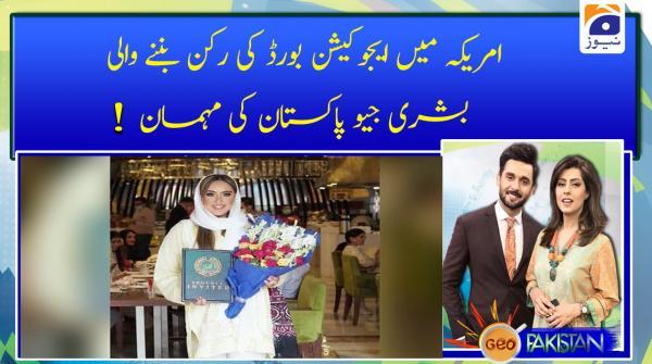 America main education board ki rukun banne wali bushra Geo Pakistan ki mehman!!