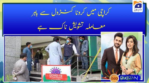 Karachi main corona control se bahar, mamla tashweesh nak hai