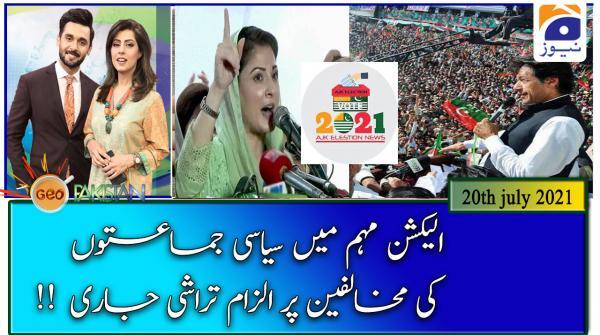 Geo Pakistan | 20th July 2021