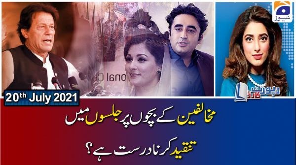 Report Card | Guest: Hassan Nisar- Reema Omer - Hafeez ULLAH Niazi - Mazhar Abbas | 20th July 2021
