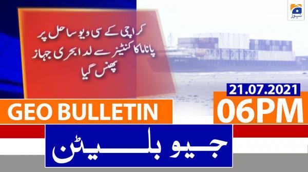 Geo Bulletin 06 PM   21st July 2021
