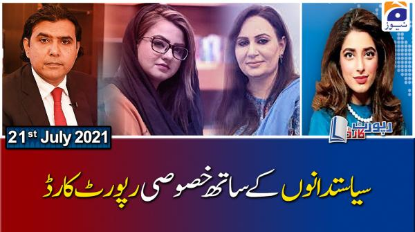Report Card | Guest: Mustafa Nawaz Khokhar - Maiza Hameed - Musarrat Jamshed Cheema | 21th July 2021