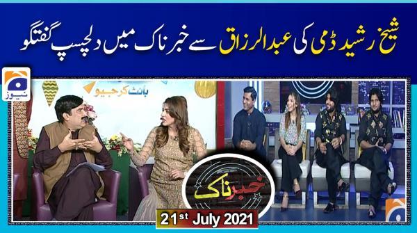 Khabarnaak Eid Special | Guest: Abdul Razzaq - Zeeshan Khan Rokhri - Tahir Ali | 21st July 2021