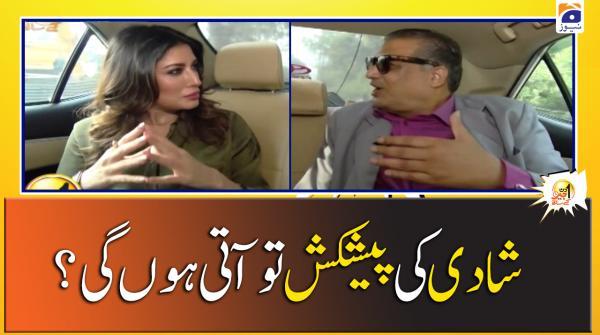 Shadi Ki Offers To Aati Hongi