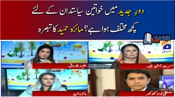 Maiza Hameed Daur e Jadeed Mian khawateen Siyasatdan ke Liye Kuch Mukhtalif Hua Hai