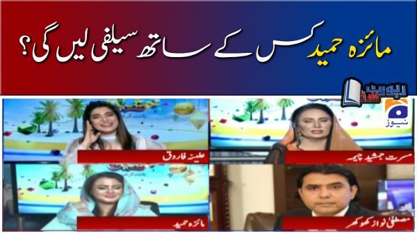 Maiza Hameed Kis ke Sath Selfie Lengi