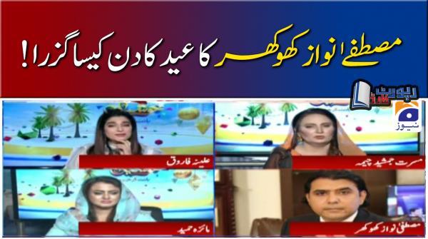 Mustafa Nawaz Khokhar ka Eid ka Din Kaisa Raha