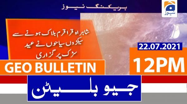 Geo Bulletin 12 PM   22nd July 2021