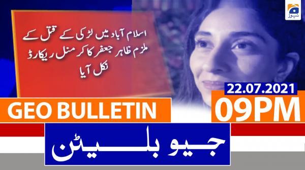 Geo Bulletin 09 PM   22nd July 2021