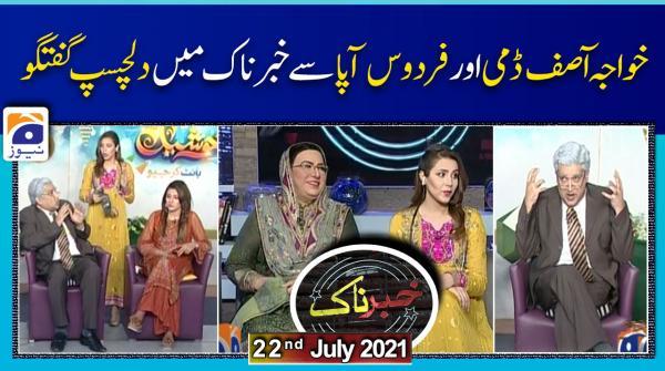 Khabarnaak Eid Special | Guest: Firdous Ashiq Awan | 22nd July 2021