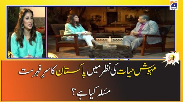 مہو ش حیات کی نظر میں پاکستان کا سرِفہرست  مسٔلہ کیا ہے؟