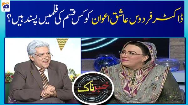 Dr Firdous Ashiq Awan Ko Kis Qisam Ki Films Pasand Hain