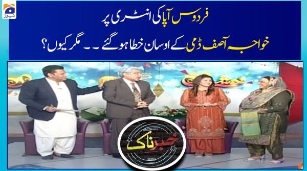 Firdous Aapa Ki Entry Par Khawaja Asif Dummy Ke Osaan Khata