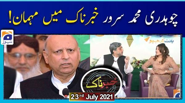 Khabarnaak Eid Special | Guest: Chaudhry Mohammad Sarwar | 23rd July 2021