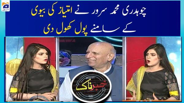 Chaudhry Mohammad Sarwar ne Imtiyaz ki Biwi ke samney Pol khol di...!!