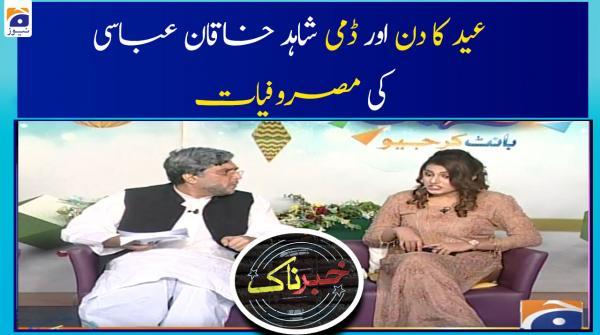 Eid ka Din aur Dummy Shahid Khaqan Abbasi ki Masrufiyaat...!!