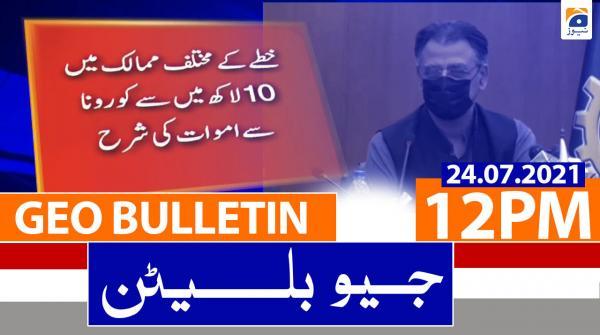 Geo Bulletin 12 PM   24th July 2021