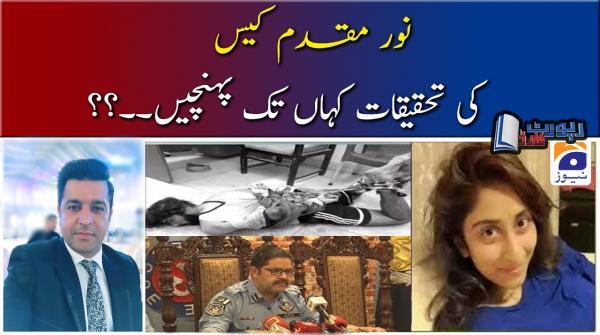Ayaz akbar Yousafzai | Noor Mukadam Case ki Tehqiqaat kahan tak Pohunchein...??