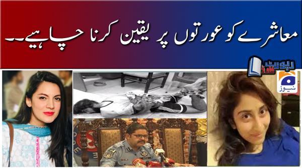 Benazir Shah | Muashrey ko Ourtoon par Yaqeen karna Chahiye...!!