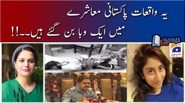 Mehmal Sarfaraz | Yeh Waqiyaat Pakistani Muashrey mein aik waba ban gaey hein...!!
