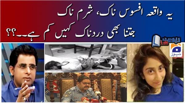 Irshad Bhatti | Yeh Waqia Afsos-naak, Sharam-naak jitna bhi Dard-naak kahein kam hey...!!