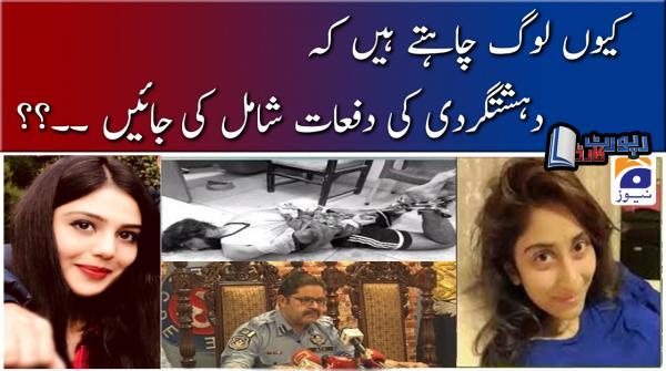 Reema Omer | Kyun Log Chahtey hein ke Dehshat-gardi ki dafaat shamil ki Jaein...??