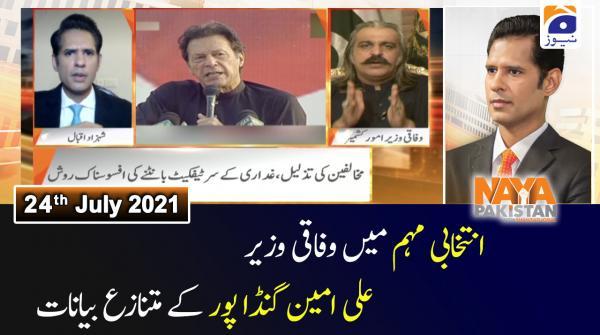 Naya Pakistan | 24th July 2020 | Guest: Ali Amin Gandapur - Muhammad Zubair
