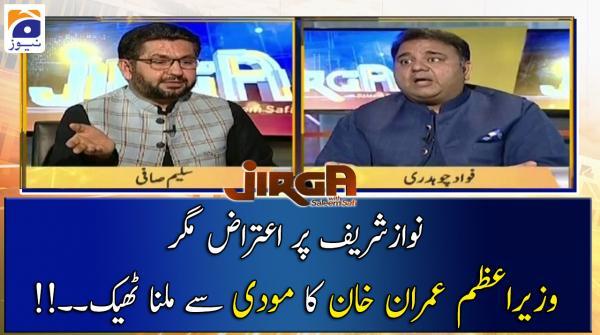Nawaz Sharif par Aitraaz magar PM Imran ka Modi se milna Theek...!!
